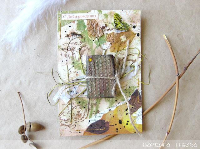 Ботаническая открытка
