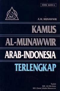 download kamus arab indonesia untuk android kamus al munawir