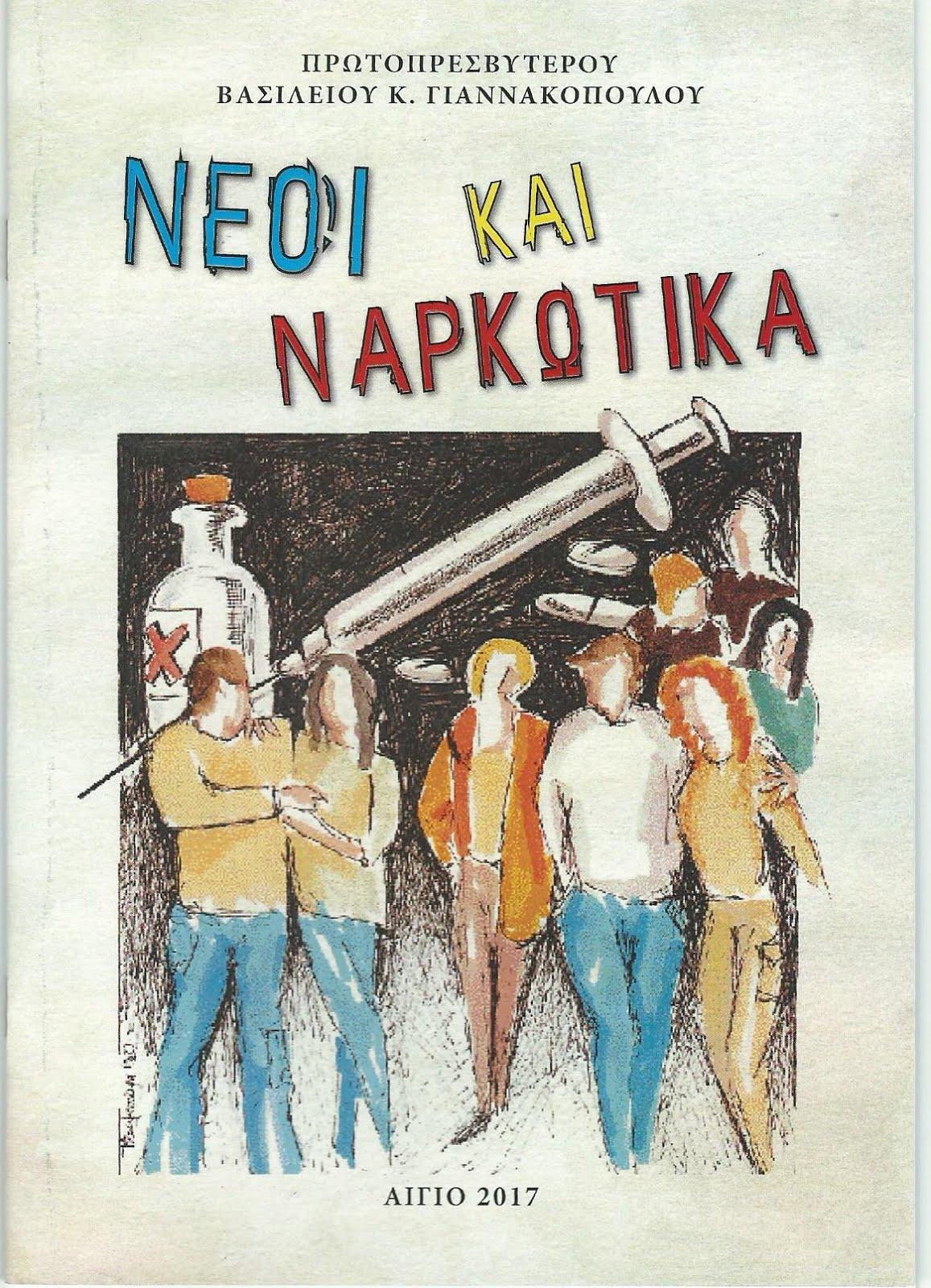 ΝΕΟ ΒΙΒΛΙΟ