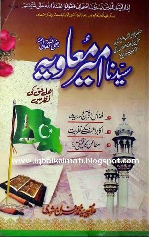 Syedna Ameer Muawiya By Syed Muhammad Irfan