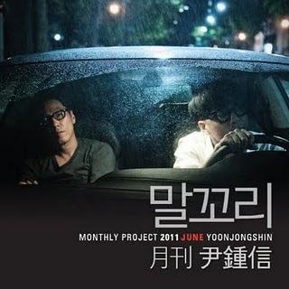 Yoon Jong Shin (윤종신) - 말꼬리