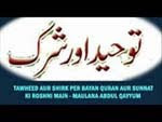 BEST URDU LECTURE ON TAWHEED and SHIRK