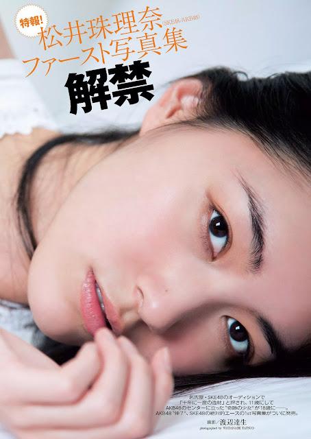 松井珠理奈 Matsui Jurina Weekly Playboy 週刊プレイボーイ August 2015 Pics