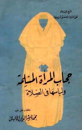 حجاب المرأة المسلمة ولباسها في الصلاة لـ ابن تيمية ( تحقيق الألباني )