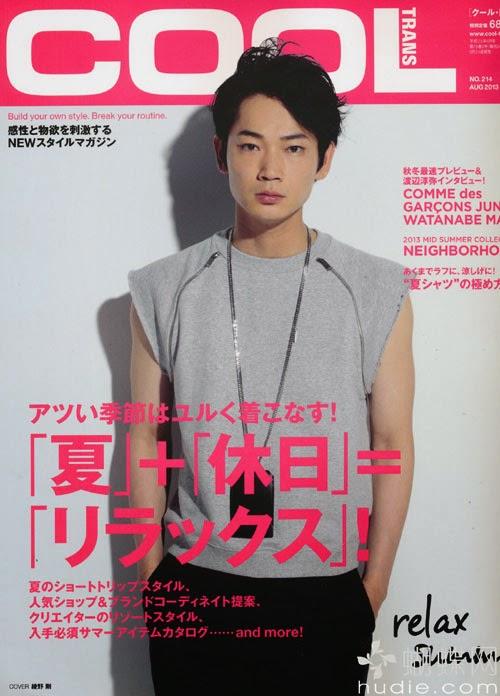 COOL TRANS (クールトランス) August 2013 Go Ayano 渡辺純弥