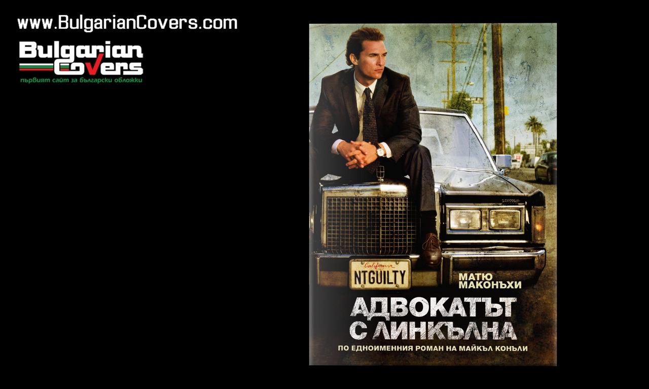 BulgarianCovers - Галерия: The Lincoln Lawyer (2011) - R1 ...