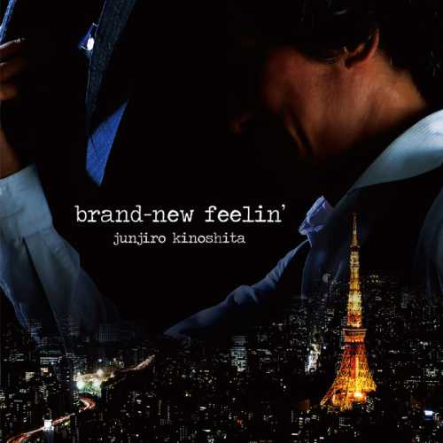 [MUSIC] 木下淳次郎 – brand-new feelin'/Junjiro Kinoshita – Brand-new Feelin' (2015.01.09/MP3/RAR)