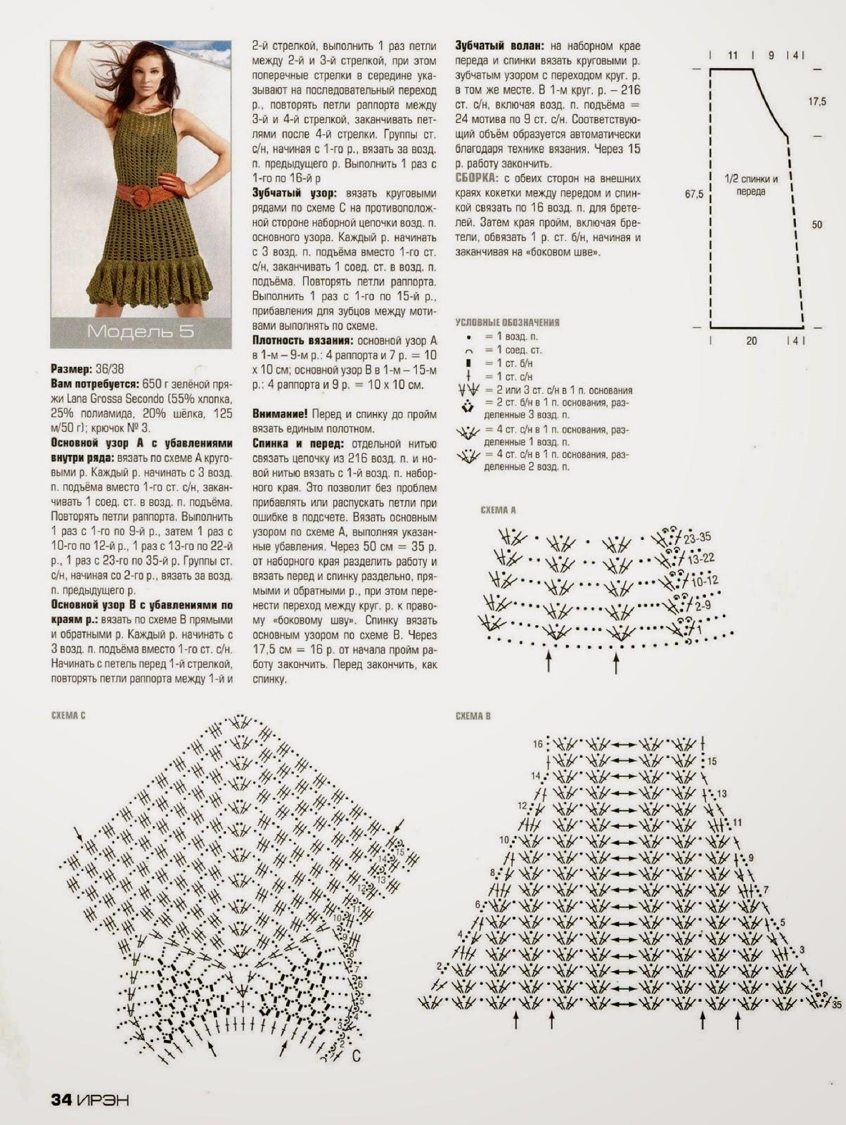 Вязание крючком от дизайнеров со схемами