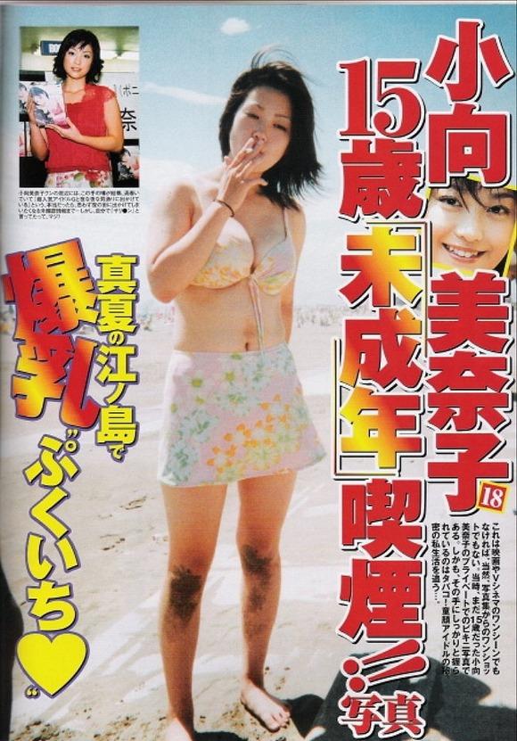 小向美奈子がアナル解禁してる件YouTube動画>1本 ->画像>44枚