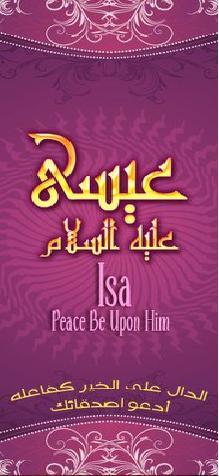 موقع شبكة ابن مريم الاسلامية