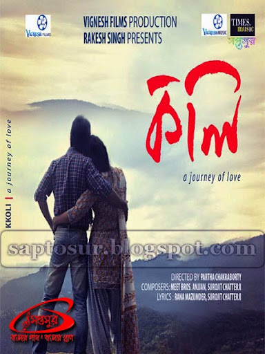 কলি - ২০১৪ (KKOLI - A JOURNEY OF LOVE – 2014)