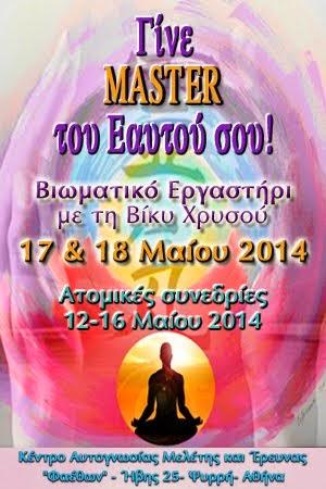 Γινε Master του Εαυτου σου!