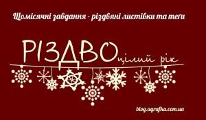 Різдво цілий рік з Аґрафка