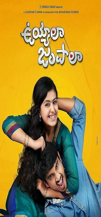 Uyyala Jampala Telugu Movie