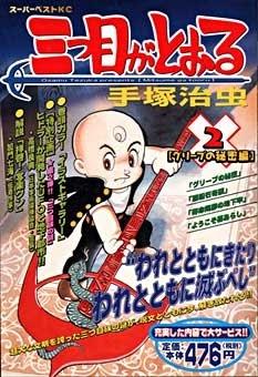 Cậu Bé 3 Mắt - Mitsume Ga Tooru