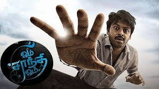 Om Shanthi Om _ Tamil Movie _ Official Trailer