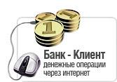 Банк-клиент