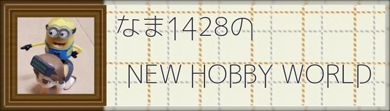 なま1428のNEW HOBBY WORLD