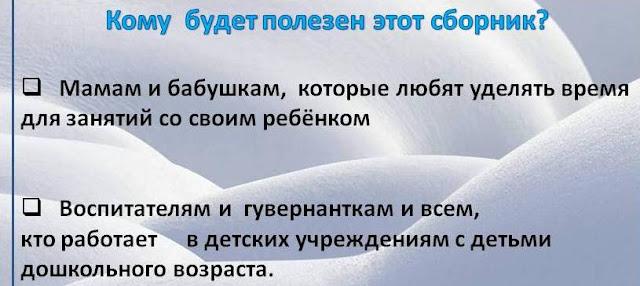 занятия про зиму