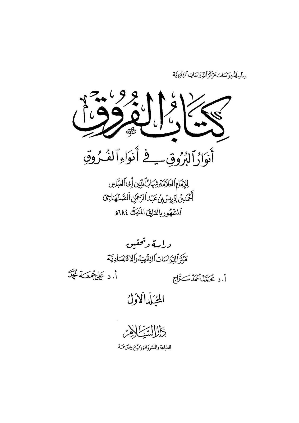كتاب الفروق للقرافي - طبعة دار السلام pdf