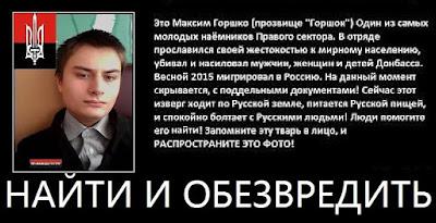 Горшко Максим фото