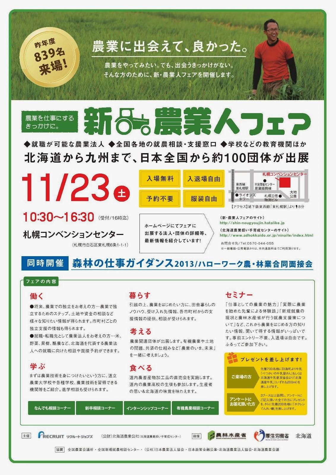 札幌で開催される「新・農業人フェア」に出展します
