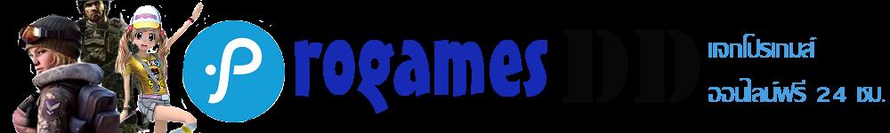 ProgamesDD เว็บไซต์โปรเกมส์ฟรีที่ให้ดาวน์โหลดกันฟรีๆ
