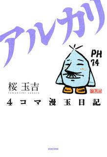 [桜玉吉] 4コマ漫玉日記 酸 +アルカリ