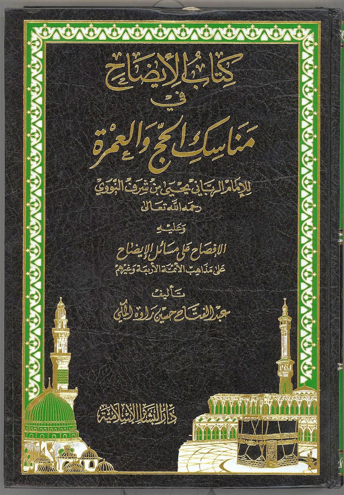 كتاب الإيضاح في مناسك الحج والعمرة للإمام النووي