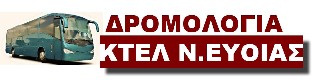 ΔΡΟΜΟΛΟΓΙΑ ΚΤΕΛ