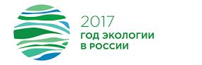 РУководство  по использованию логотипа и офоРмлениЮ года экологии в России.