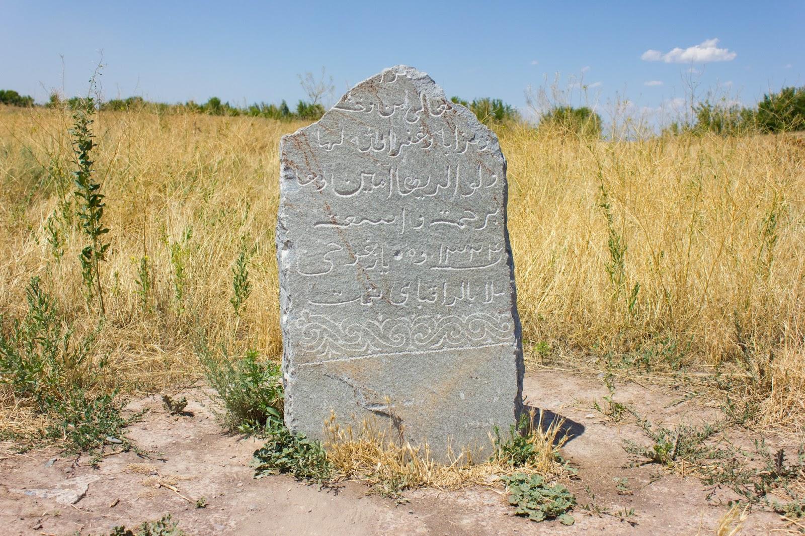 Кыргызстан, Бурана, Надгробная стелла