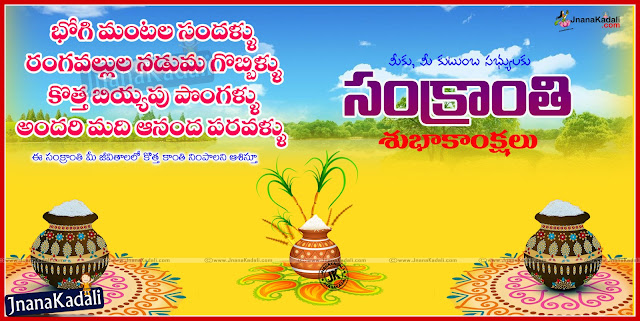 Here is a New Telugu Langauge Happy Sankranti Quotes and Messages in Telugu Language, Sankranthi Best Quotations with Beautiful Wallpapers online, Telugu Happy Sankranti Photos with Quotations kavithalu in telugu, Happy Sankranti 2016 Sayings and Greetings kavithalu in telugu, Whatsapp Telugu Sankranthi Wishes Greetings,Telugu Sankranhi hd Wallpapers with beautiful kavithalu,New Telugu Pongal/Sankranti Greetings Quotes,2016 Happy Sankranti Quotations for Family Members,sankranti sms telugu, Sankranti 2016 Quotes and Greetings Pictures in telugu, Whatsapp Sankranti Telugu Wishes with kavithalu,Telugu New 2016 Sankranti Greetings and Messages, Happy Sankranti Top 2016 Telugu HD Wallpapers, Telugu Facebook Sankranti Messages kavithalu wallpapers.