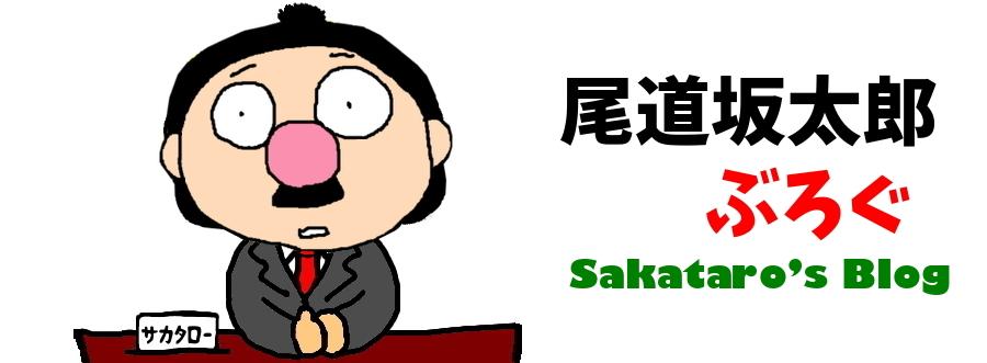 尾道坂太郎ぶろぐ Sakataro Blog