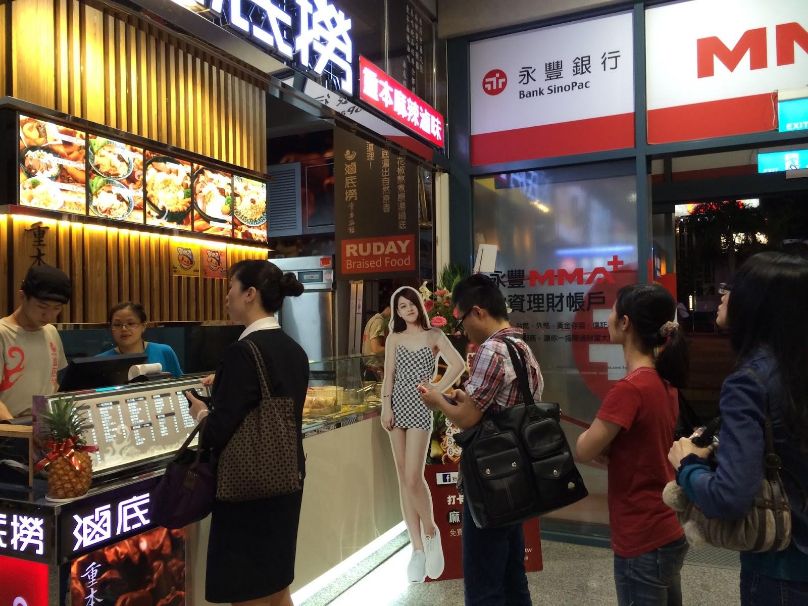 ♥台北火車站♥滷底撈~重本滷味!台北車站新誕生的美食!立刻飆升寶座(已移至三重店)♥Jennifer養雞雞美食任務