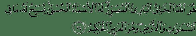 Surat Al-Hasyr Ayat 24