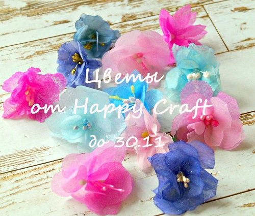 Конфетка от Happy Craft