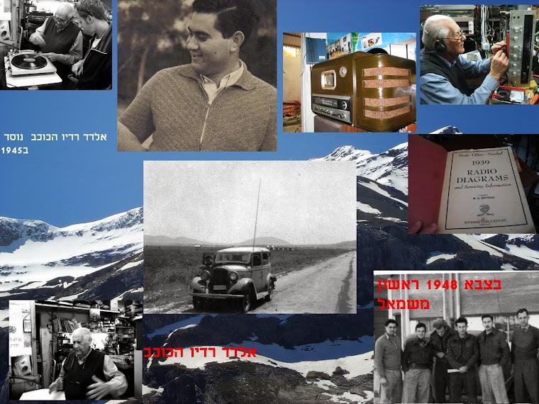 אלדד רדיו הכוכב מ1945
