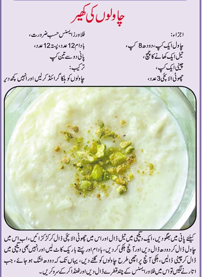 how to make rice kheer recipe in urdu