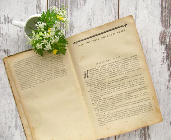 Old book, старая книга