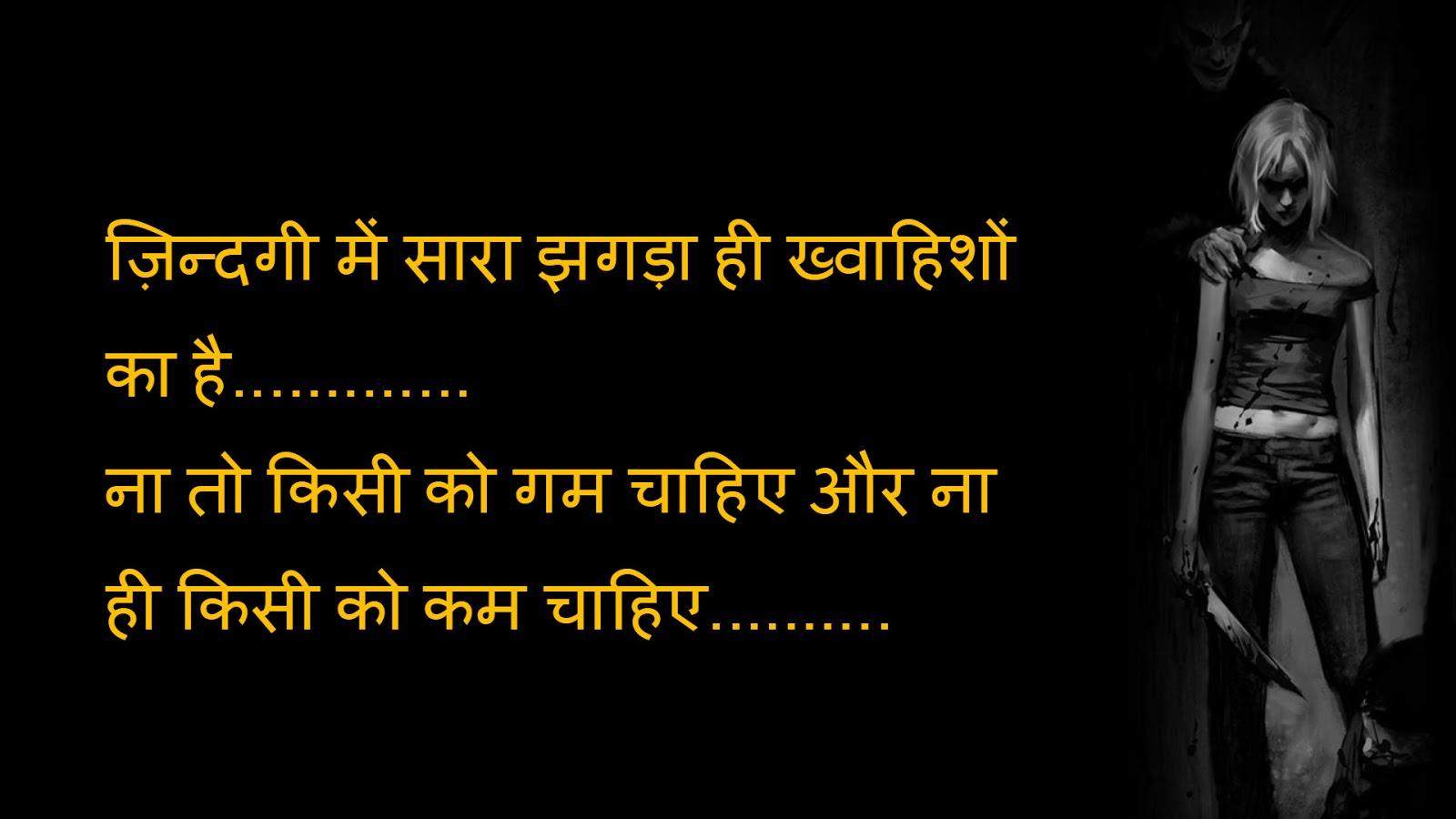 Shayari Hi Shayari: Sad images wallpapers shayari download 2016 ,Hindi ...