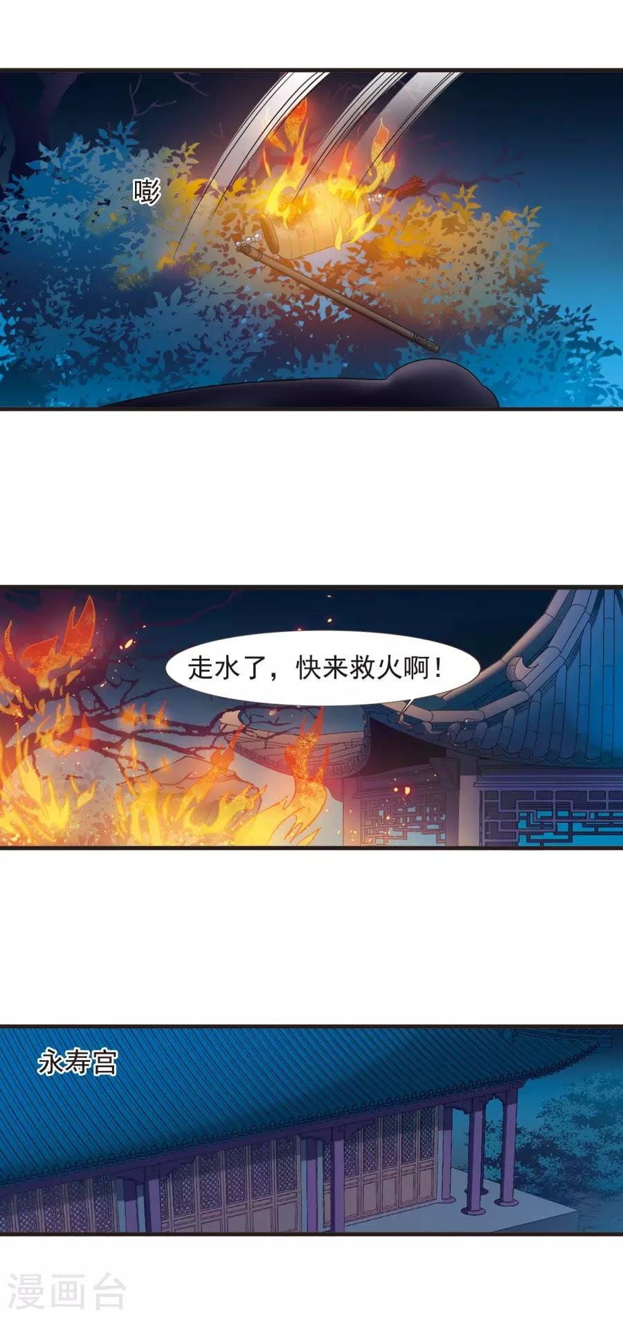Phi Đãi Nghiên Tuyết – Chap 165-RAW