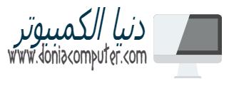 دنيا الكمبيوتر