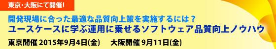 参加者特典アリ! 東京・大阪にて開催特別セミナー
