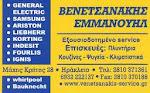 BENETSANAKHS SERVICE