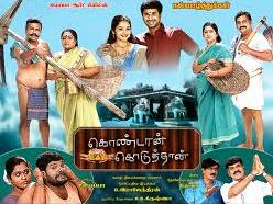 Watch Kondaan Koduthaan (2012) Tamil Movie Online