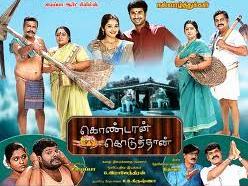 Watch Kondaan Koduthaan (2012) Tamil Movie Online