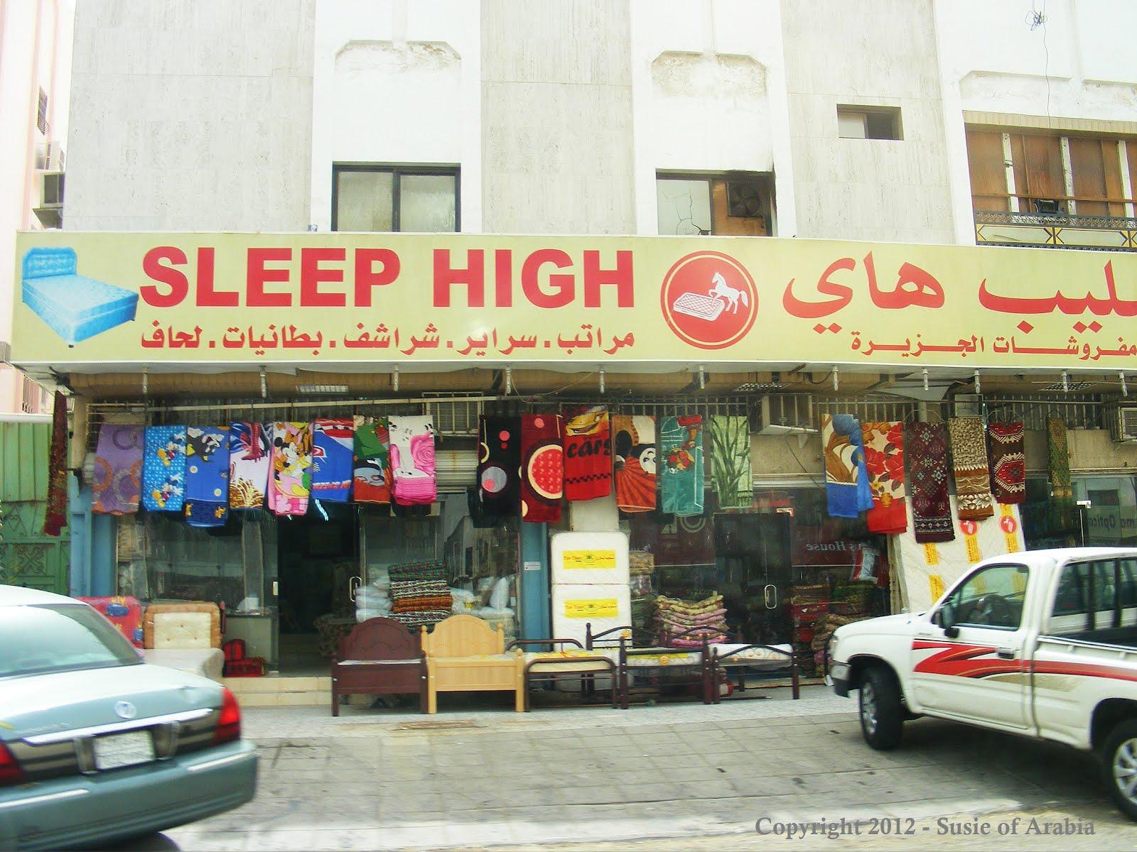 Jeddah Daily Photo Sleep High