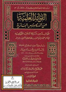 حمل كتاب الفوائد العلمية من الدروس البازية - محمد بن عبد الله التميمي
