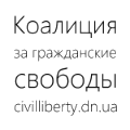 http://www.civilliberty.dn.ua/2013/12/announcement-ru.html